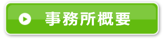 ban_gaiyo